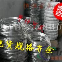 广州5005合金铝线、2024铝合金螺丝线价钱