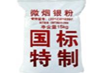 供應國標特級鋁銀粉廠家直銷國標特級鋁銀粉