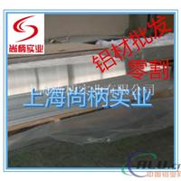 厂家直销5056铝板  专用氧化铝板 可切割