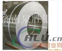 山东铝带 瓶盖用铝带,厂家直销,价格低