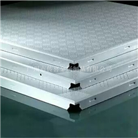 铝合金扣板 吊顶装饰建材