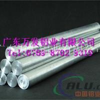 5052防锈铝棒供货商