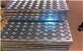 防滑铝板3.0mm铝板  5052铝卷2.0mm裁剪