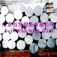 广州2014超硬铝棒,锻铝合金棒市场行情