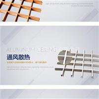 木纹铝格栅、木纹格栅天花系列