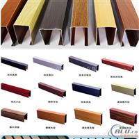 木纹石纹  v 型 U型 铝方通  厂家直销