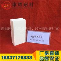 輕質保溫磚 耐火磚廠家直銷輕質高鋁磚
