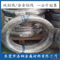 999高纯铝线现货 优质国标铝线 铝丝