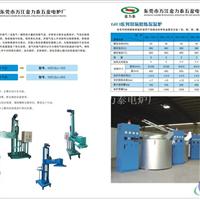 600公斤熔铝炉500吨压铸机熔炉