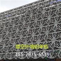广东雕花幕墙铝单板厂家定做雕刻花式单板