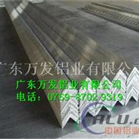 直销进口角铝  7075-T6耐高温角铝