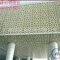 广东外墙雕花镂空铝单板批发18588600309