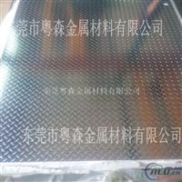 6063國標花紋鋁板 O態鋁板批發商