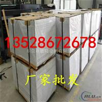 高强度2A12超硬铝棒 2A12航空铝板镜面板