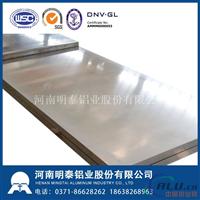 明泰铝业供应5456铝板中厚船板厂家直销