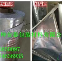 供應12絲14絲鋁箔膜編織布鋁塑膜