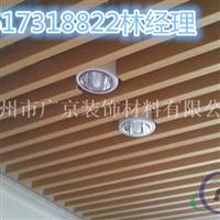造型铝方通 木纹铝方通厂家