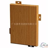 建筑工程木纹铝单板