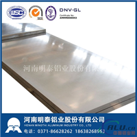 明泰铝业供应3004防锈船用铝合金板