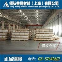 西南铝2A14(LD10)铝板价格