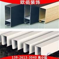 木纹铝U槽铝通 U型铝挂片