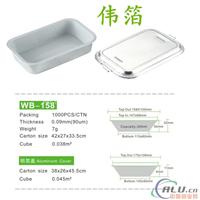 WB158航空铝箔餐盒 锡纸套餐盒