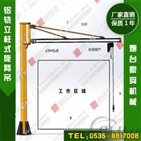 0.5T立柱式旋臂起重机【270度旋转】非标定制