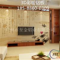 室内3D彩绘铝板彩绘铝单板价格18588600309