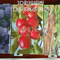 室内3D彩绘铝单板生产厂家18588600309