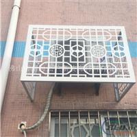 铝空调罩铝合金雕花镂空百叶空调外机保护罩