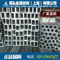 7075t651铝方管