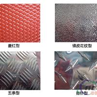防滑花纹铝板-扁豆型花纹铝板