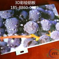广东3D彩绘铝单板生产厂家批发18588600309