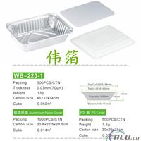 一次性铝箔快餐盒铝箔容器锡纸盒WB220-1