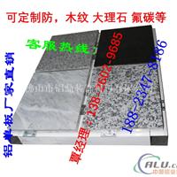 厂家直销:防木纹铝单板,大理石铝单板等