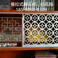 推拉式镂空隔断雕花板铝板雕刻18588600309