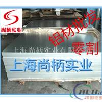 5754铝板 可定做  量多优惠价格低廉