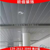 C200mm铝条板 长条形铝天花 铝扣板