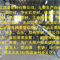 秦皇岛速冻搁架型材两翼铝排管冷库型材
