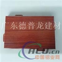 木纹铝单板定制 木纹铝单板造型