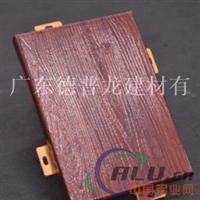 木纹铝单板价位 木纹铝单板直销
