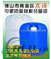 供應鋁合金抗鹽霧封閉劑