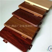木纹铝单板铝单板幕墙专业生产木纹铝板厂家