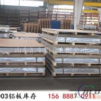 3003铝板多少钱一吨