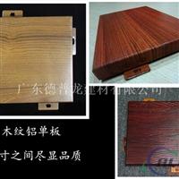 广东木纹铝单板价格 惠州木纹铝单板价格