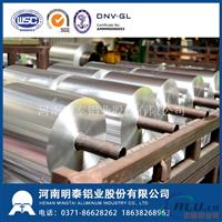 优质药用铝箔厂家直销 全国供应
