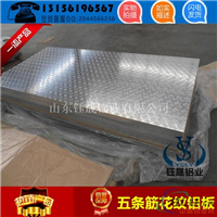 供应2000mm宽的五条筋花纹铝板