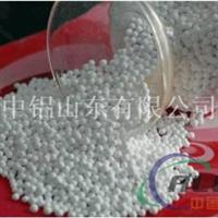 活性氧化铝球 A-AS-04  LD