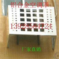 铝合金空调机罩