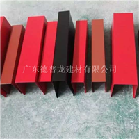 U型铝方通、U型铝方通厂家